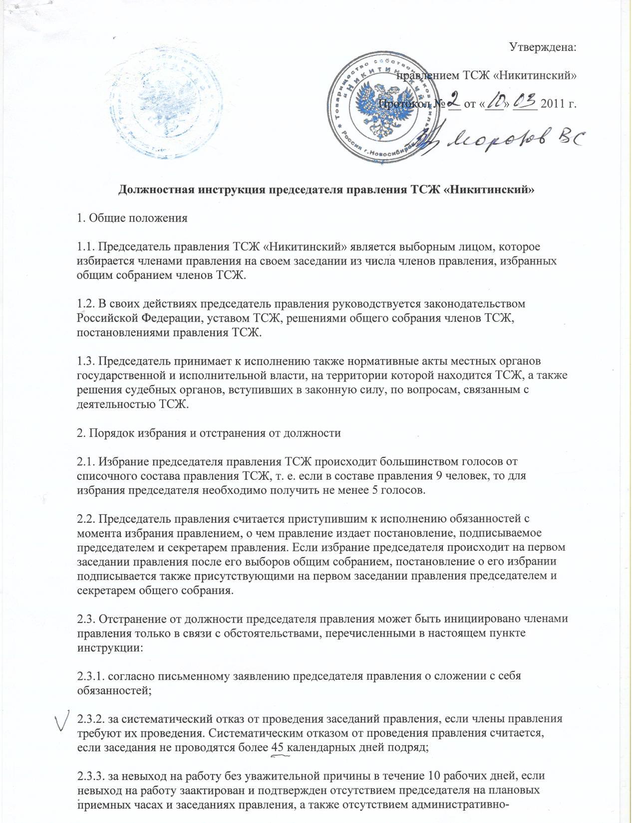 Должностная инструкция председателя правления тсж